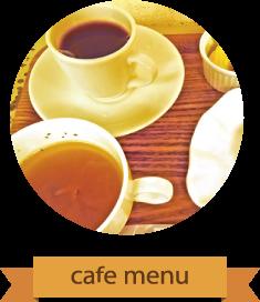 カフェのメニュー