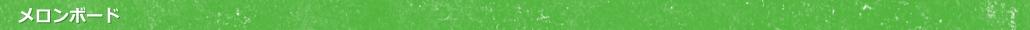 メロンボード(6月~8月)